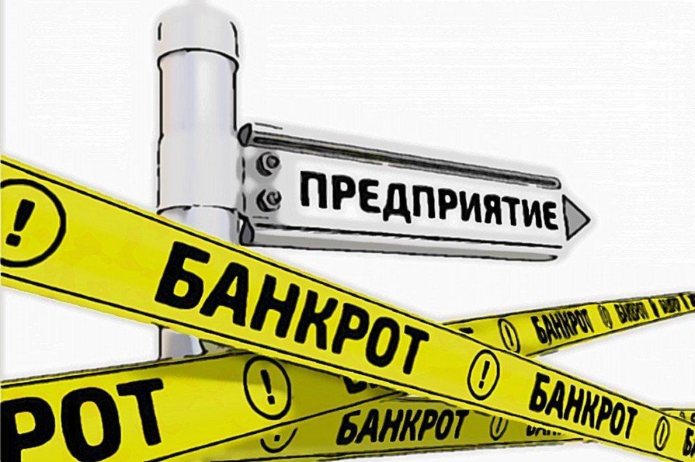 банкротство организация